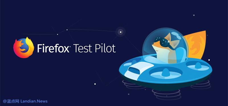 火狐将在本月下旬彻底关闭 Test Pilot 新功能测试项目
