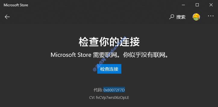 Windows 10应用商店提示无法联网0x80072F7D的解决办法