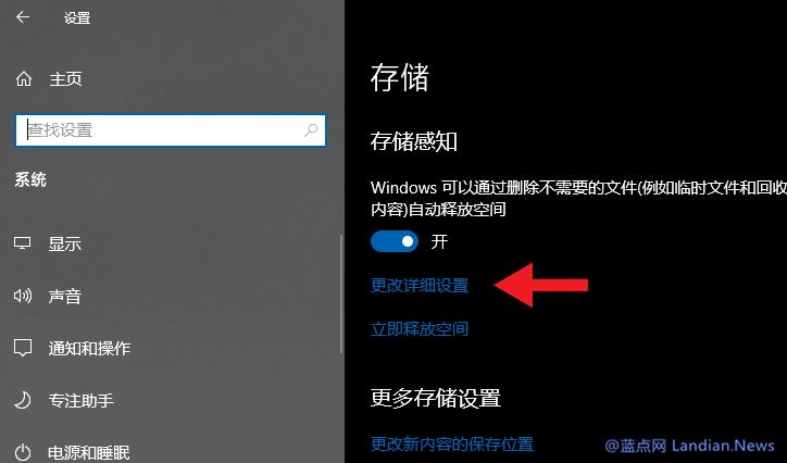 调整Windows 10存储感知配置防止意外将下载的文件删除