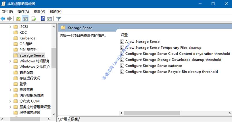 Windows 10存储感知功能对应的组策略介绍和相关配置