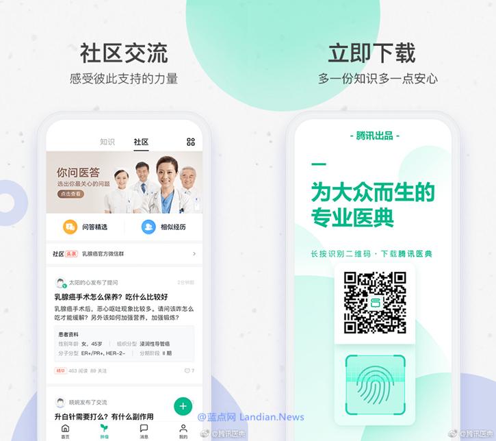 腾讯正式推出腾讯医典应用程序 专业靠谱的医疗资讯平台