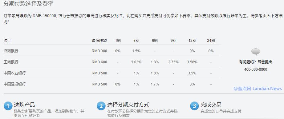 苹果商店联合招商银行信用卡推出24期免息分期购活动