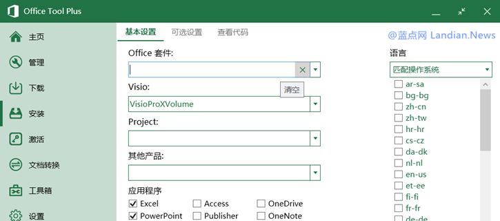 Office Tool Plus新版本发布,拥有众多小改进和新功能