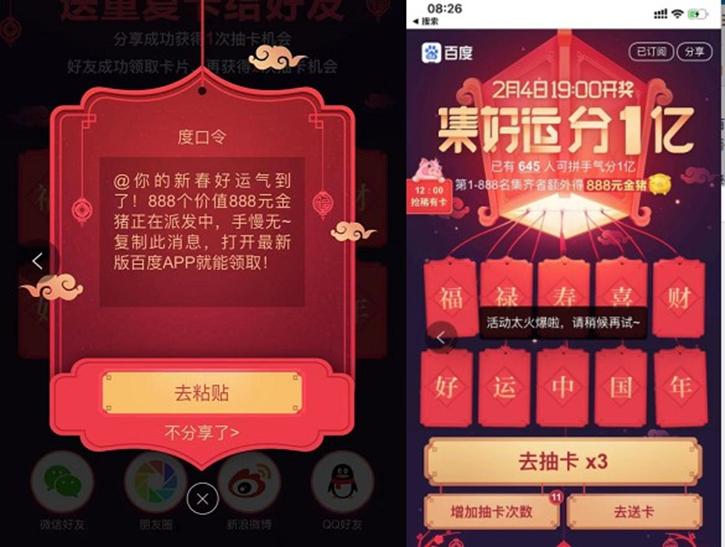 百度的红包邀请也被微信屏蔽,微信表示涉嫌诱导分享