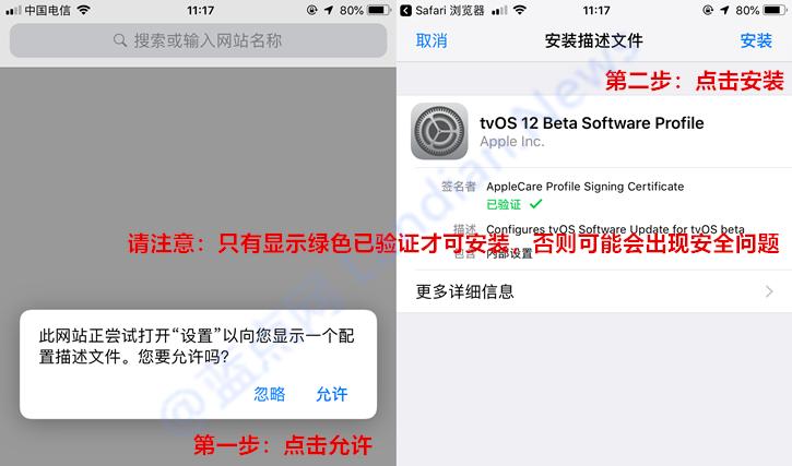 安装使用tvOS12描述文件禁止iPhone&iPad自动更新