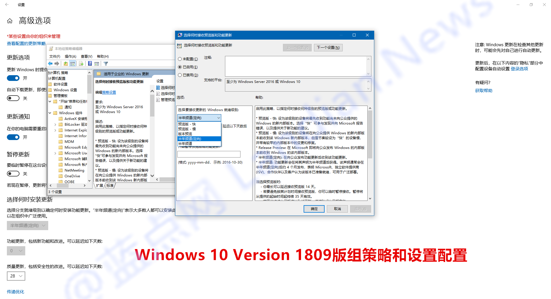 微软调整 Windows 10 半年频道并删除半年频道(定向)