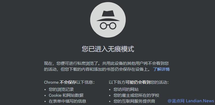 谷歌将修改API接口禁止网站识别用户是否处于隐身模式