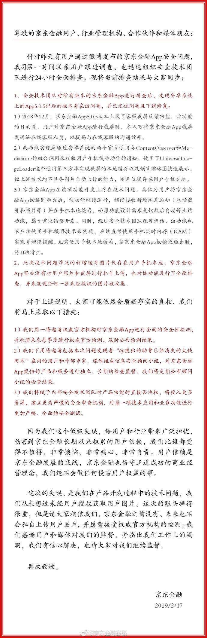 京东金融继续发致歉声明并表示是技术开发错误导致问题