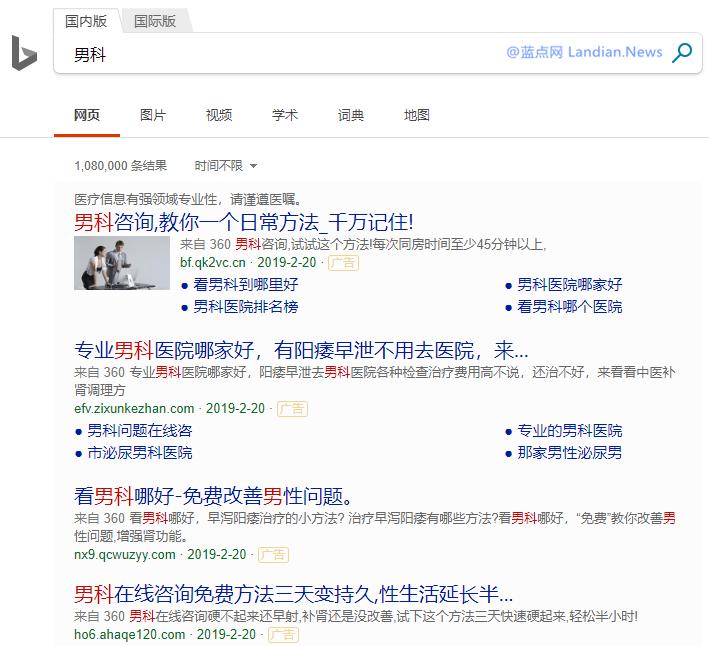 微软必应搜索什么时候开始接入360搜索关键词广告了?
