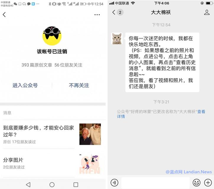 咪蒙系列微信公众号已被注销 其他平台营销账号也被封禁