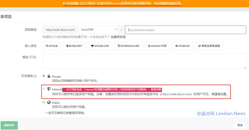 阿里云被爆泄露多家企业200多个项目的代码和隐私数据