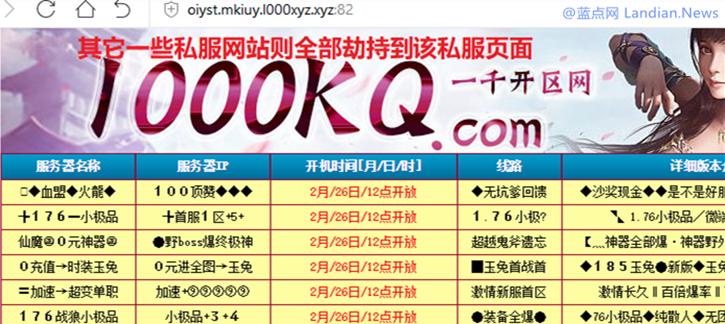 恶意扩展疯狂袭击用户浏览器 超2600多个网站遭到劫持