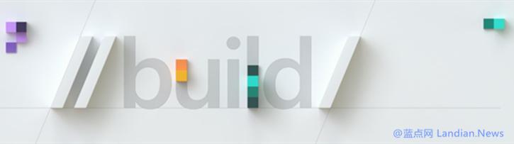 微软已经开始列举Build 2019开发者大会上的日程和各个会议安排