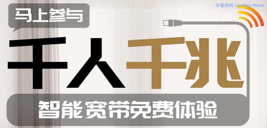 重庆电信开启千兆光网智能组网 用户报名可参与免费测试