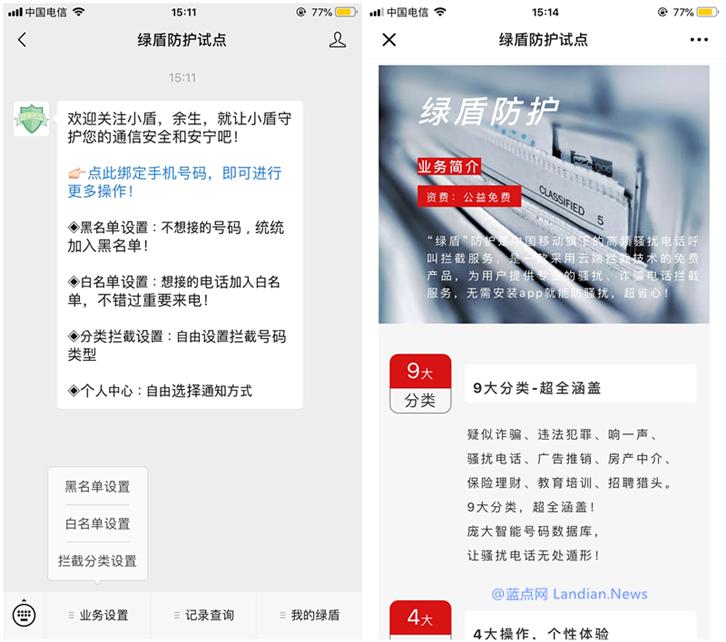 中国移动为用户免费推出电话防骚扰和短信防骚扰服务