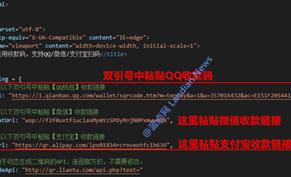 利用开放API接口制作QQ钱包/微信/支付宝等通用收款码