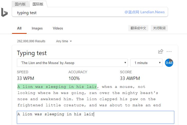 想知道你打字速度有多吗?现在必应搜索直接提供小测试