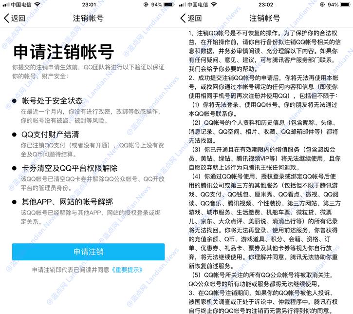 想要彻底注销腾讯QQ账号吗?这些问题你得提前搞清楚
