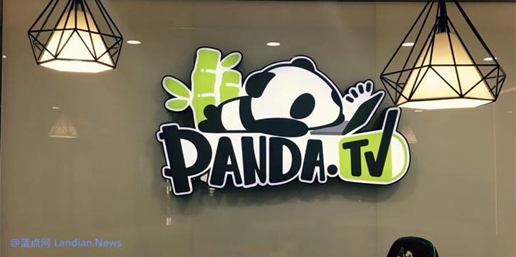 网传熊猫直播即将申请破产并在3月18日彻底关闭服务器