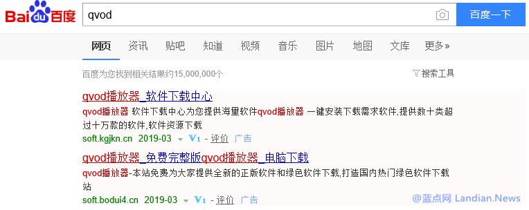 百度搜索付费推广广告又开始投放病毒坑害广大网友