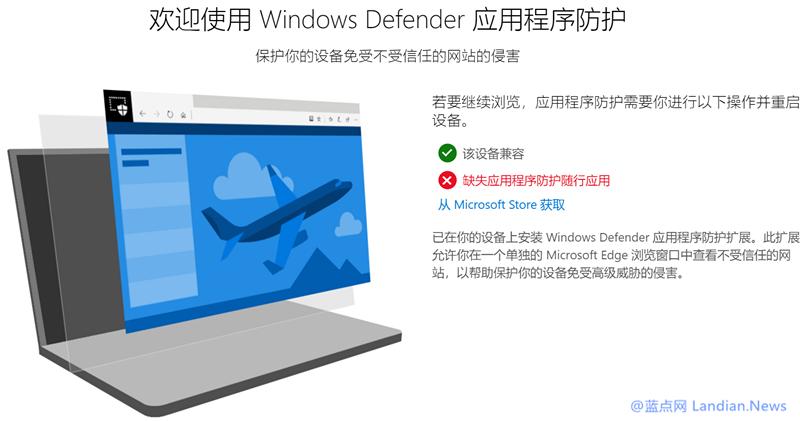 微软为谷歌和火狐浏览器带来新的安全防护类扩展程序