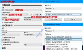 快速下载Windows 10并制作优盘启动器,RUFUS新增镜像下载功能