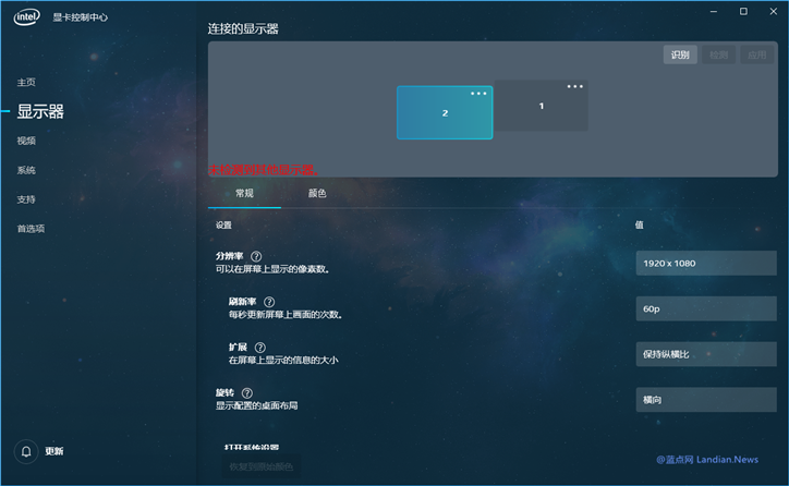 [下载] 英特尔基于足球欧盘 UWP设计风格推出新版显卡控制程序