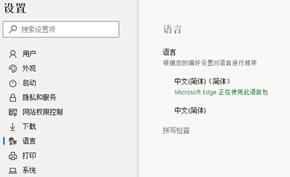 [下载]基于Chromium的新版Microsoft Edge浏览器简体中文汉化包
