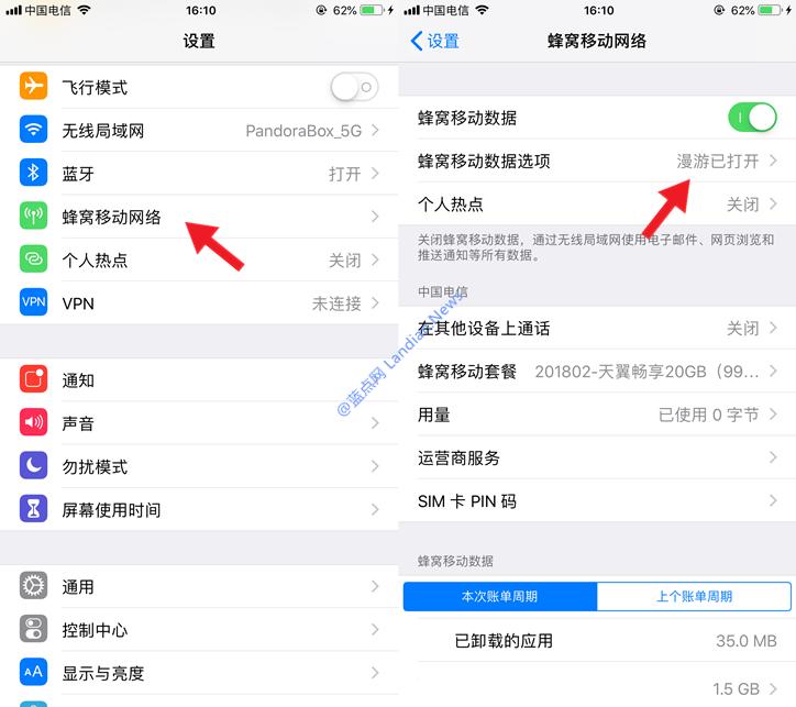 苹果推送iOS 12.2正式版:iPhone 6及后续机型可开通电信VoLTE啦