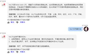 中国联通将在4月1日在部分城市VoLTE试商用、6月1日覆盖全国范围试商用