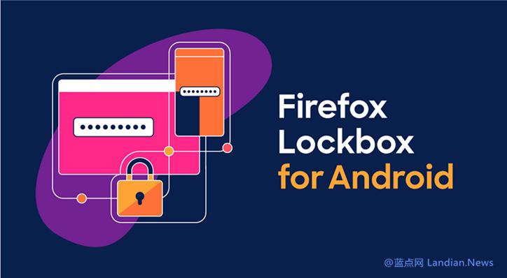 火狐浏览器为安卓用户推出免费的Firefox Lockbox密码管理器