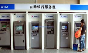 央行发布ATM自助转账政策调整 不再强制要求转账24小时后到账
