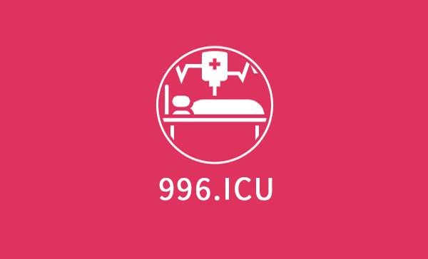 [更新]火爆的996.ICU项目正在酝酿996.ICU开源许可证禁止996公司使用