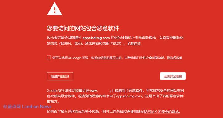百度静态资源托管域名被报毒、调用网站应立即更换否则会被拦截