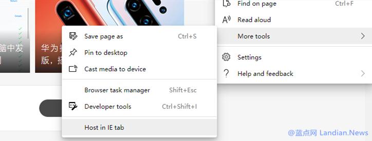 微软的新版Microsoft Edge似乎还会同时支持IE浏览器浏览网页
