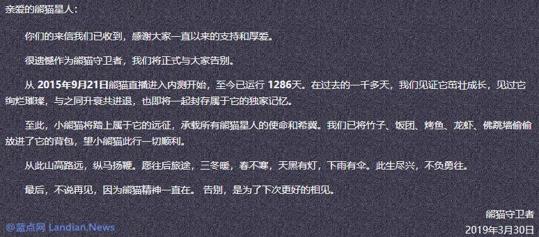 运行1286天后熊猫直播平台完全关闭,无法再查看任何直播或视频