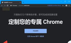 暗色主题达到谷歌浏览器开发者版本 顺便为新用户增加新的欢迎页面