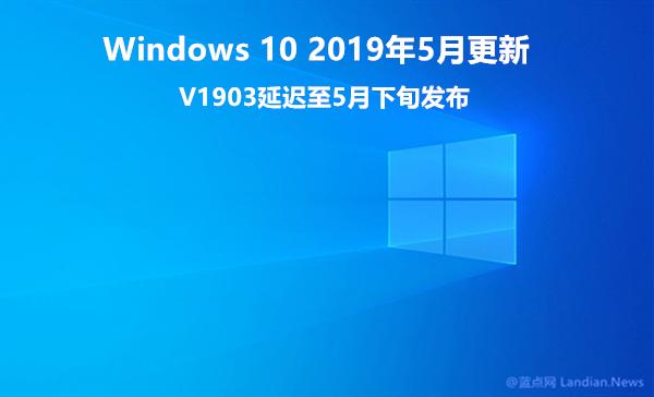 微软宣布Windows 10 V1903延迟至5月推送并更名为2019年5月更新