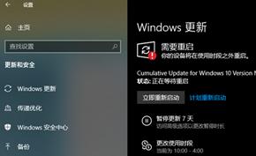 微软给Windows 10 Version 1903 RTM候选版推送KB4497464更新