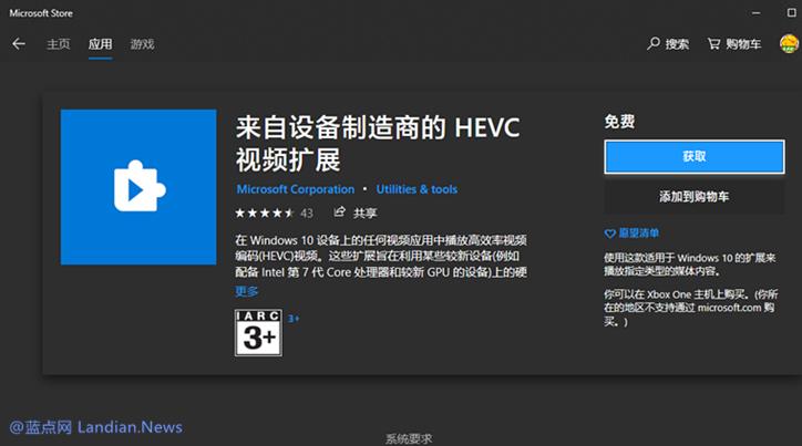 Windows 10 HEVC编解码器出现高危安全漏洞 所有用户都需要立即更新