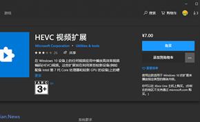 Windows 10 HEVC扩展要收费怎么办?教你怎么免费下载HEVC扩展
