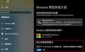 微软发推提醒Windows 10快速通道测试用户现在就是下车最好时机