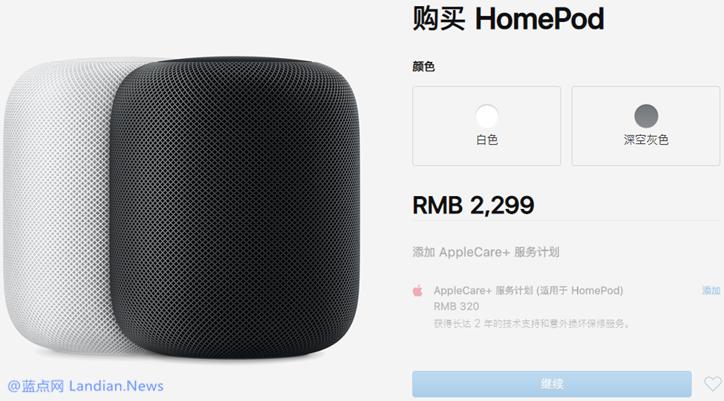 苹果宣布HomePod全球范围永久性降价 国行版本降价约400元