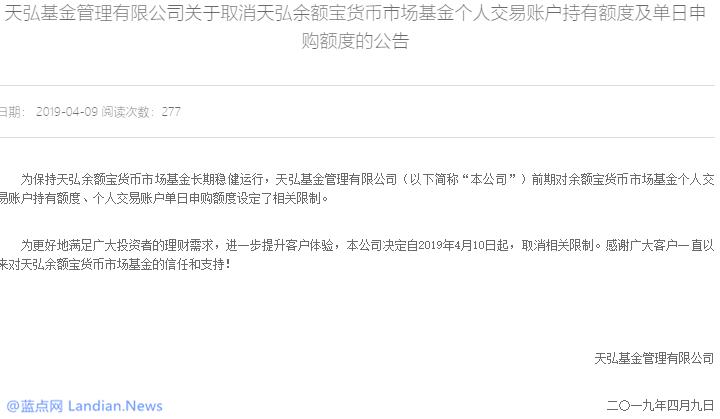天弘基金不再限制持有额度和单日申购额度 余额宝限购开始逐步取消