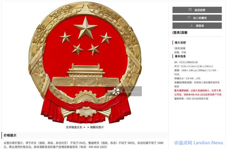 由黑洞首张图片引发的惨案:连国旗国徽都被贩卖 视觉中国引发争议-第1张