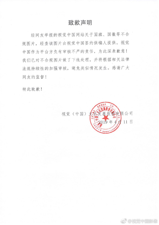 由黑洞首张图片引发的惨案:连国旗国徽都被贩卖 视觉中国引发争议-第10张
