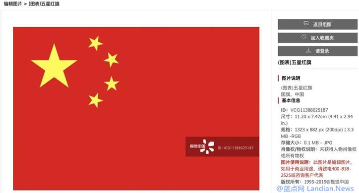 由黑洞首张图片引发的惨案:连国旗国徽都被贩卖 视觉中国引发争议
