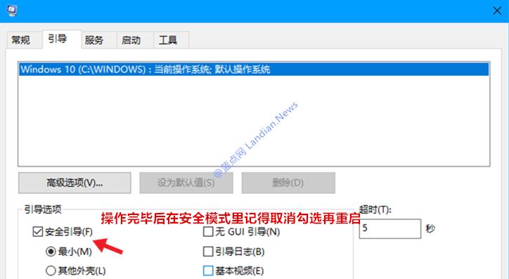 Windows 10用户必须掌握的小技能:黑屏时怎么进入安全模式