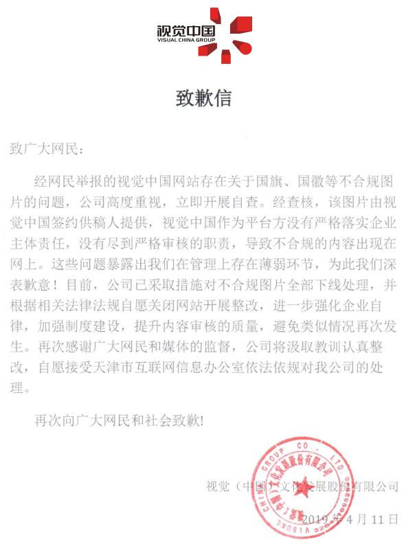 深陷舆论旋涡的视觉中国再发官方声明表示自愿关闭网站开展整改