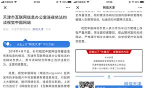 网信办连夜约谈视觉中国存在的违法行为 责令进行全面整改